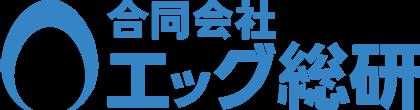 合同会社エッグ総研